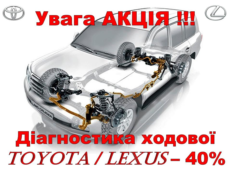 діагностика ходової Toyota / Lexus