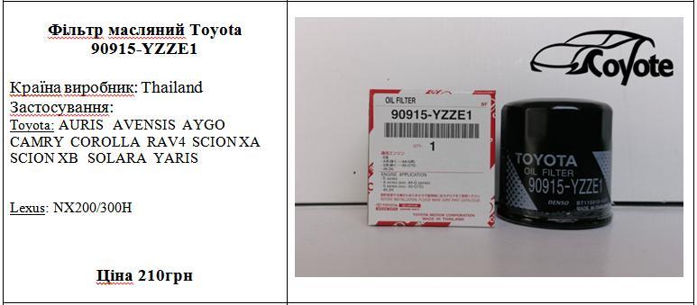 Фільтр масляний Toyota 90915-YZZE1