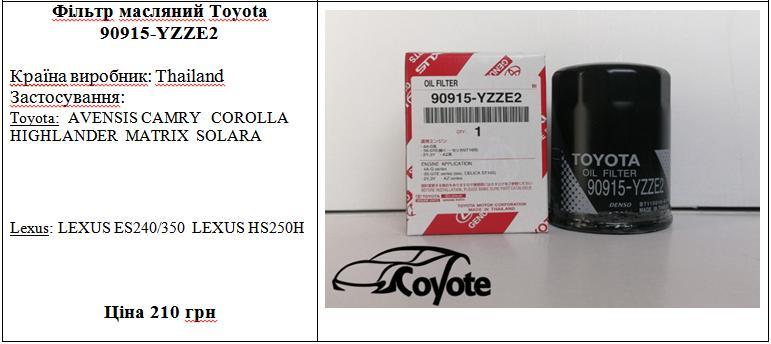 Фільтр масляний Toyota 90915-YZZE2