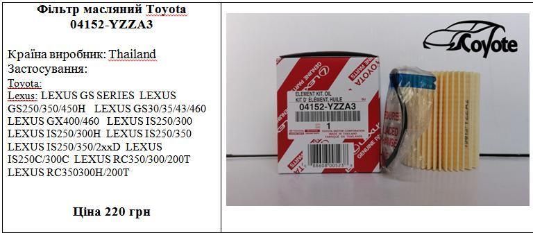 Фільтр масляний Toyota 04152-YZZA3