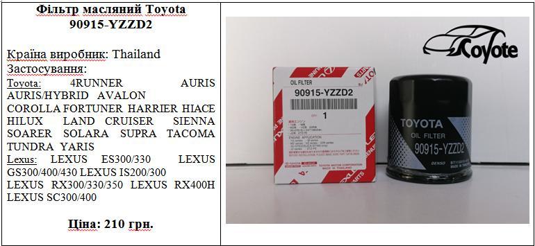 Фільтр масляний Toyota 90915-YZZD2