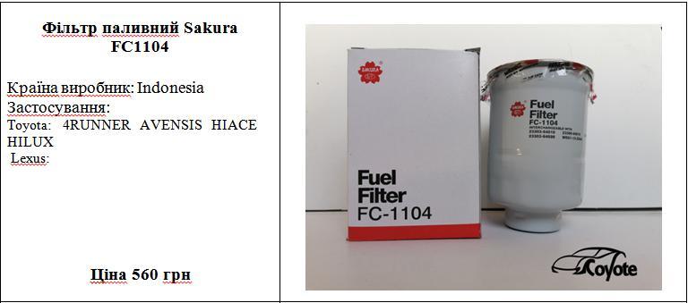 Фільтр паливний Sakura FC1104