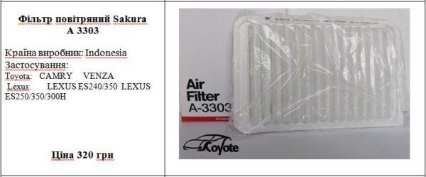 Фільтр повітряний Sakura A 3303