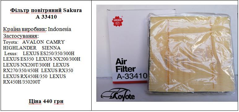 Фільтр повітряний Sakura A 33410