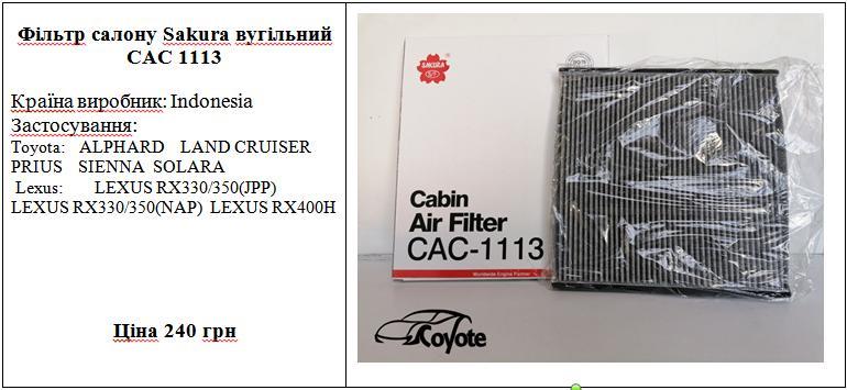 Фільтр салону Sakura вугільний CAC 1113