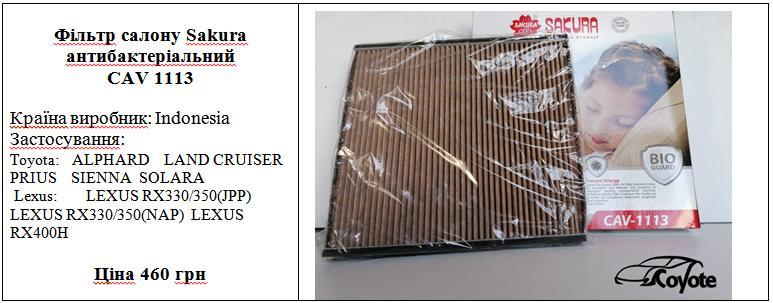 Фільтр салону Sakura антибактеріальний CAV 1113