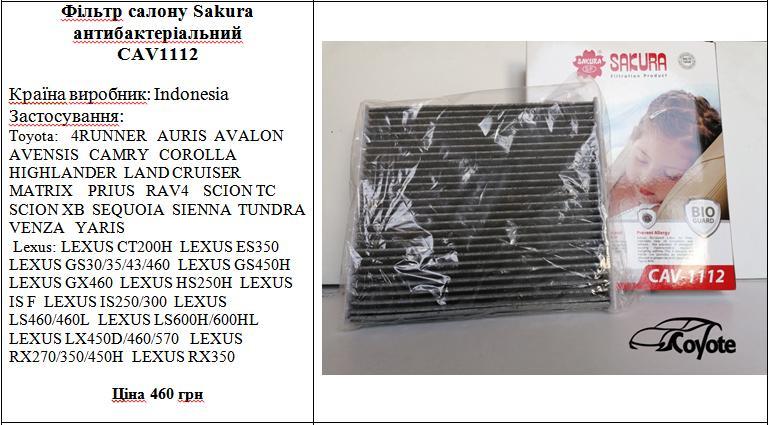 Фільтр салону Sakura вугільний CAC 1112