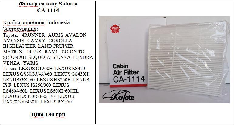 Фільтр салону Sakura CA 1114