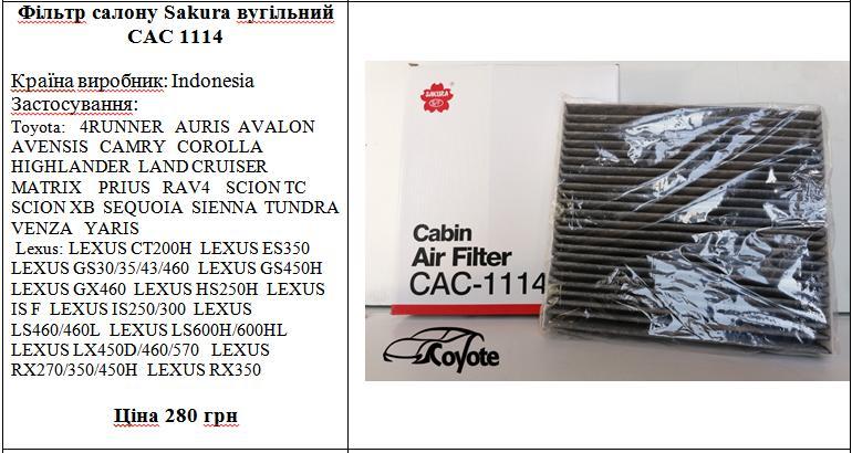 Фільтр салону Sakura вугільний CAC 1114