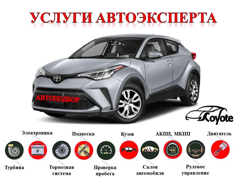 Автоэксперт Киев